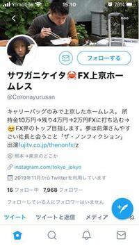 FX について。 福岡の若者が 2万円を 700万にした。と、テレビでやってました。 何年でしたかは知りませんが、当然 これをみて じゃあ俺も 私も って思う人居ますよね?  FX ってドル とか ユーロ とかが 上がる...