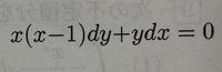 微分方程式の問題です。 途中式や解説もお願いします!!  一般解y=y(x)を求めて下さい。 x(x-1)dy+ydx=0
