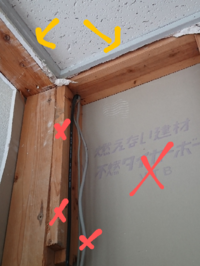 壁を解体し柱だけにするのですが、コンセントと天井、廻縁について ①コンセントは電話とテレビは取るので、コンセントのみとなりますが、丸見えの配線とボックスはどうすれば良いですか?  ②天井の木材はこのまま...