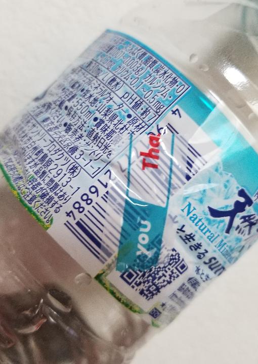 このレジテープはどこの店舗かわかりますか?愛知県岡崎方面だと思うのですが…よろしくお願いします。