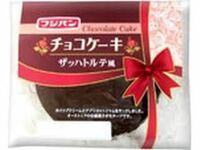 この菓子パンてもう販売してないですか? ザッハトルテ風チョコケーキという菓子パンが大好きで6-5年前に毎日食べてました。 しかし、近所のスーパーで急に売られなくなったのと、他のとこでも見なくなりました。...