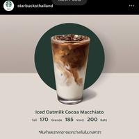 アイスオーツミルクココアマキアート 東南アジアで新発売されたスターバックス の新メニューです。これを飲んでみたいです。日本でなんと注文したら近いものが飲めるでしょうか。