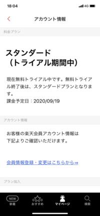 楽天ミュージックについてです。 現在、無料トライアルの30日間のに入会しているのですが退会方法が分かりません。 https://books.support.rakuten.ne.jp/faq/show/1060?category_id=115&site_domain=music この方のなどを参考にして試してみたのですが、「プランを変更する」という字がでてきません… どうすれば...