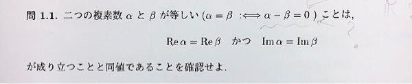 写真の複素数の相等の問に関して質問です。 問ではα=β:⇔α-β=0としていますが、証明にα-β=0を使う必要があるのでしょうか。 (a,b),(c,d)∈R^2に対して (a,b)+(c,d) =(a+c,b+d) (a,b)(c,d)=(ac-bd,ad+bc) と定めることによって(a,b)を複素数とすれば、aが実部、bが虚部に対応するので、α=βから順序対の性質よりReα=ReβかつImα=Imβが導ける気がします。