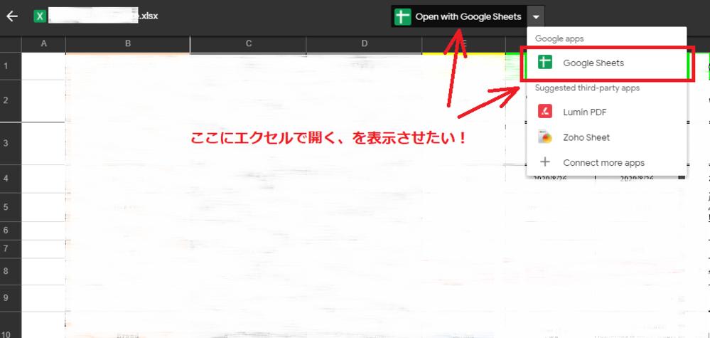 google driveに関して質問です。 グーグルドライブ上に、エクセルファイルを保存しています。 excelファイルなのでエクセルで開けた方が楽なのですが、どのようにして画像の個所に「エク...