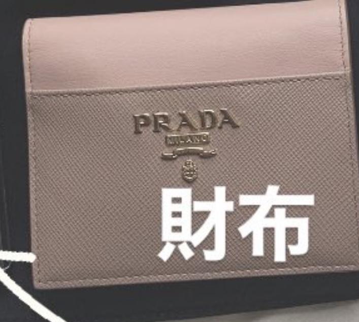 このプラダの製品名/製品番号を教えてください