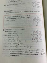高校物理、直流回路について 元の電流 I が I1 と I2 に分かれるのはなぜですか? 3つとも同じ電流じゃないんですか? I2 が二つあるのも意味がわかりません どう言う分岐の仕方が教えてください