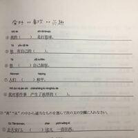 かっこに入る単語と中国語の日本語訳を教えて下さい