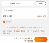 タオバオ(陶宝)の購入確認ページの一番下に表示される合計金額(316.00元)って送料込みじゃないですよね? 4PX利用予定なので送料に72元かかるはずなんですが、これって後から請求されるかんじですか?