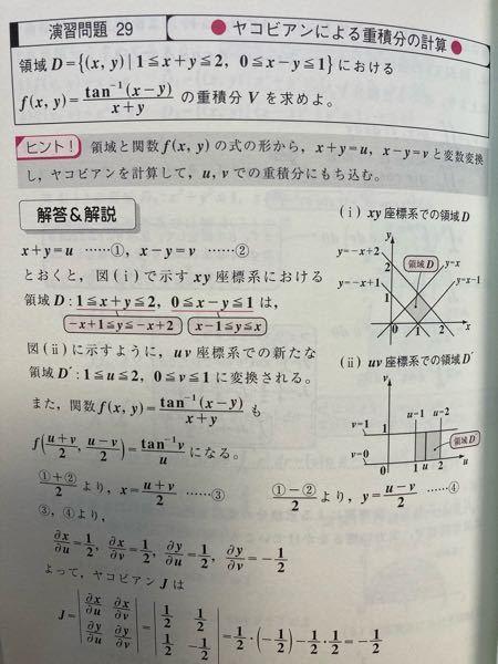 ヤコビアンの重積分は x+y=u x-y=vとおき f(x,y)=f(uとvで表された関数x ,uとvで表された関数y) ヤコビアンを求める その後 積分するの手順で正しいですか?