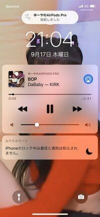 airpods proについてios14にしてからIphoneで画面を毎回開く度接続しましたと表示が出てくるのですが仕様ですか?