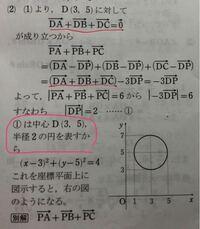 座標平面上に3点A(1、2)、B(2、3)、C(6、10)がある。 (1)座標平面上の点D(s、t)に対しDA↑+DB↑+DC↑=0↑となるとき、s、tの値を求めよ。 (2)座標平面上の動点P(x、y)に対し、│PA↑+PB↑+PC↑│=6であるとき、x、yの関係式を求め、それを座標平面上に図示せよ。  という問題で、(2)なのですが、なんでこれ円て言えるのですか?