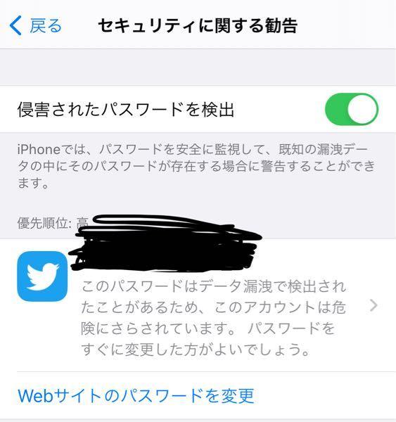 セキュリティ iphone
