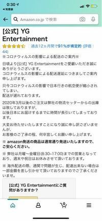 こちらはAmazonのYG公式ですか?? https://www.amazon.co.jp/sp?_encoding=UTF8&asin=B08FDQ1CV4&ref_=dp_merchant_link&seller=A1H2L2XRM9DLSO  文面ではいくらでも公式と名乗ることが出来るので確...