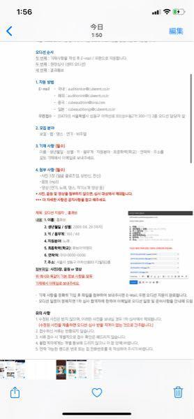 韓国語 分かる方 Eメール で オーディションを書きたいのですが 記入しなくてはいけない内容は 何て書いてありますでしょうか?