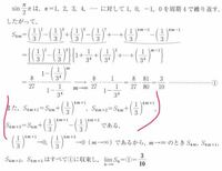 数列{an}の第n項をan=(1/3)ⁿsin(n/2)π、和をSn=a₁+a₂+…+anとしたとき、lim[n→∞]Snを求めよ。という問題で、ピンクのカッコのところが分かりません。まず、①なんでS4m+1=S4m+(1/3)^4m+1と分解できるのか、②S4m+1とS4m +2の計算が同じのはなぜか、を教えて欲しいです。