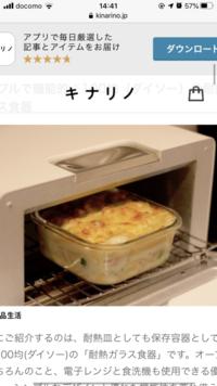 グラタン皿がないため、このように1度作ったことがあるのですが、周りがシャバシャバでした、 ゆっくり温度を低く時間をかければいいのでしょうか??