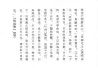 漢文 こちらの書き下し文、現代語訳を教えて頂きたいです。虎の威を借る狐です。