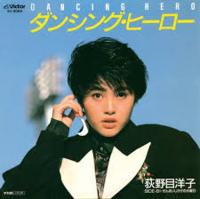 荻野目洋子さんで好きな曲を教えて下さい! 「ダンシング・ヒーロー」