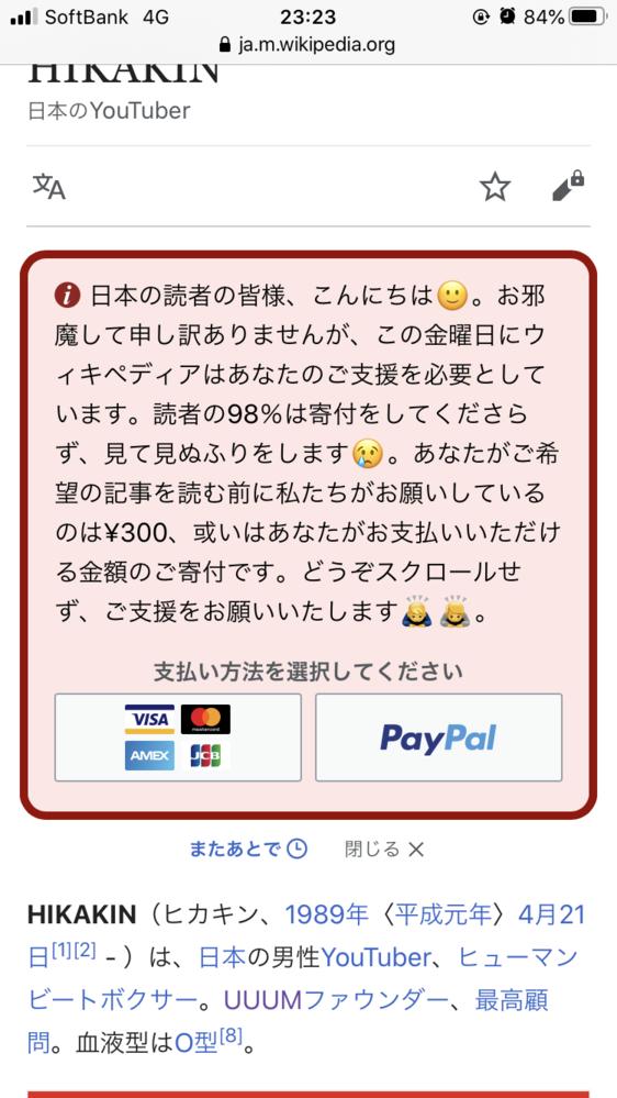 """この寄付のなんとかって詐欺ですか? 下にスクロールしていたら「どうかスクロールをせず、寄付をお願いします。""""300円の寄付をする""""」というような文章が画面下から出てきました。"""