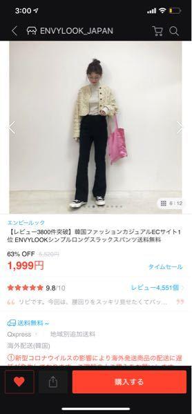 Qoo10の全身のこの服どこのかわかる方いますか?