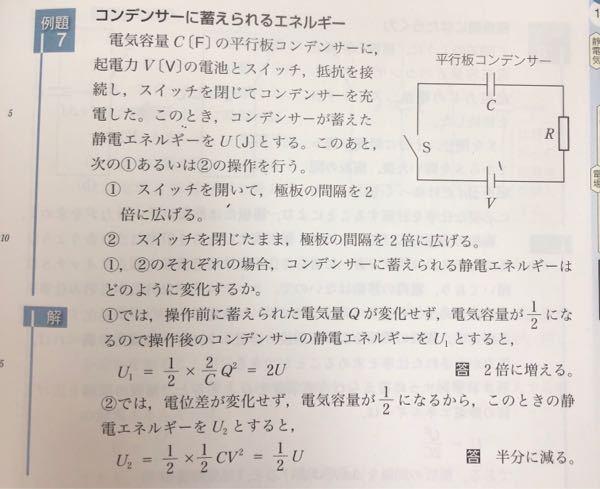 ①で電気量が変化しないのはなぜですか?電位差は変化しているのですか?また、②で電位差が変化しないのはなぜですか?電気量は変化しているのですか?