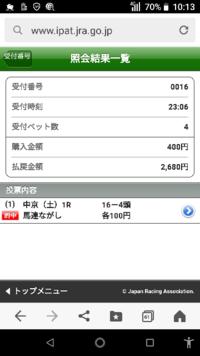 中山4レース 1-2.9.13 なにかいますか?しょうぶ~