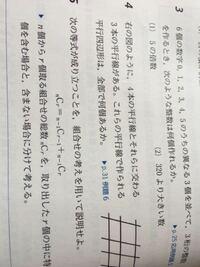 3番のカッコ1番と2番教えてください。 数学Aです