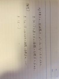 双曲線の接線に関する問題と一部の解答です。 どのようにして接点を求めるのですか?