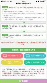 欅坂46のラストライブを楽天TVで申し込みたいのですが、さっきから何度もやってるのですができません!!下見てみたらこの表示でてたんですがまだ購入できない感じですか??