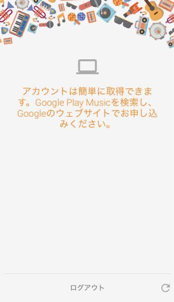 """この画面になって、指示通りに調べたのですが、そこから""""Googleのウェブサイトで申し込む""""が出来ません。そもそも、Googleのウェブサイトってどれですか?"""