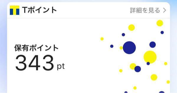 私はTポイントカードを持っていないのですが、 SoftBankのアプリではTポイントが溜まっており、カード番号?もあります これはどういうことなのでしょうか?? カードを作れば統合されるので...