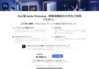 これまでMacでCreative Cloudコンクリートプランに加入してillustratorとphotoshopを使用しており、 iPad Proを購入したためそちらでも使いたいと思ったのですがアプリを入れてログインしても下記のような画面で...