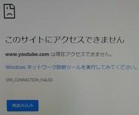 Windows7でGoogle Chrome バージョン85.0.4183.102を使ってます。 どのサイトを開いても 「このサイトにアクセスできません」 と表示され、下にあるネットワーク診断ツールを使っても原因が分かりません。 テレビ...
