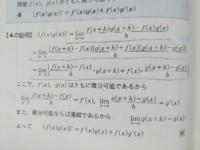 積の導関数の証明について質問です。 すごく初歩的な質問で、恥ずかしいのですが傍線部はどのように式変形したのでしょうか?