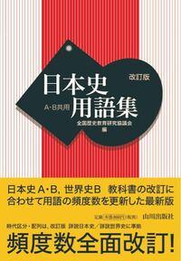 大至急! 山川 日本史用語集に本来は赤シートは付属していますか? 買ったのですが、赤シートがありません。