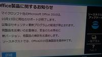 マイクロソフトオフィス2010のサポートが10月終了という内容のメッセージが入ります。 これは更新したほうがいいですか? パソコンに詳しくなく、わかりません。 どうか教えて下さい。