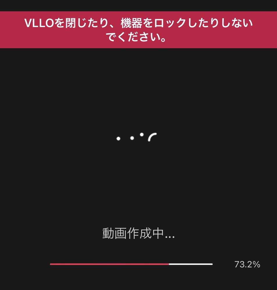 VLLO 動画編集アプリを課金して利用してるのですが、保存が途中で止まってしまい困っています。 インターネット環境の問題でもなく、携帯の容量の問題でもないことを確認しています。毎回73.2%まで...