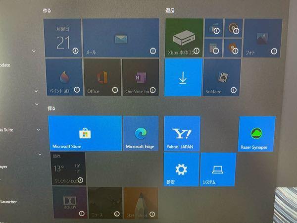 Microsoftについてです 急にこのようになりアプリが使えなくなりました。 例えばフォトを開こうとすると「このアプリは開けません フォトで問題が見つかりました。修復または再インストールにつ...