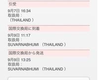 国際交換局から発送されて 10日以上経ちます そんなに飛行機が飛んでるんでしょうか(笑)? 何時もだと4〜5日で日本に到着するのですが
