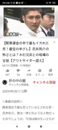 関東連合の邑居祐介って喧嘩無敗。ということは朝倉海よりもタイマンならば朝倉海よりも強いんでしょうか?