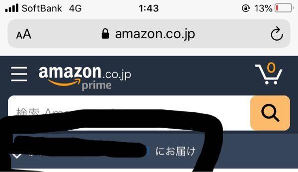 Amazonの欲しいものリストですが、アカウントの登録名を元々フルネームにしてましたが、設定からニックネームにしても、ここの黒で隠してる部分が出てフルネーム・郵便番号が出ます。 どうしたらいいで...