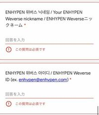 ENHYPENのファンクラブ名の募集のサイトです。 この項目には何を入れればいいのでしょうか?? はやめにお願いします^^;  Weverse ENHYPEN