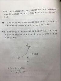 問4について どうして台と小球の水平方向の速度が等しいのですか?