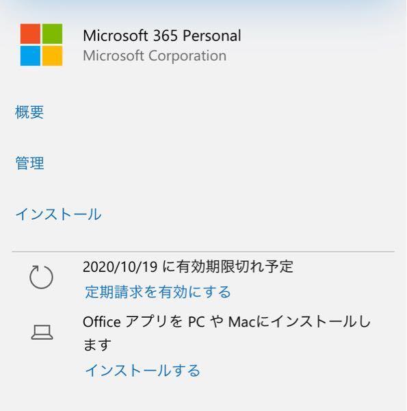 Microsoftの無料トライアルについて。 Microsoftの無料トライアルを体験中なのですが、 期限が来れば勝手に切れるだけで、 請求はされないのですか? 以前、無料トライアルをしたとき、 キャ
