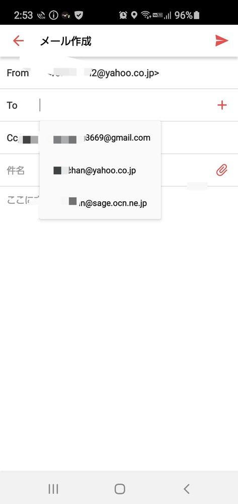 ヤフーメールを新規作成するときの事象です。 fromはもちろんヤフーアドレスですが、自動的にtoの欄に私のg-mailとヤフーメールとPCのアドレスが自動的に選択肢として選ぶよう、出てきます。そ...