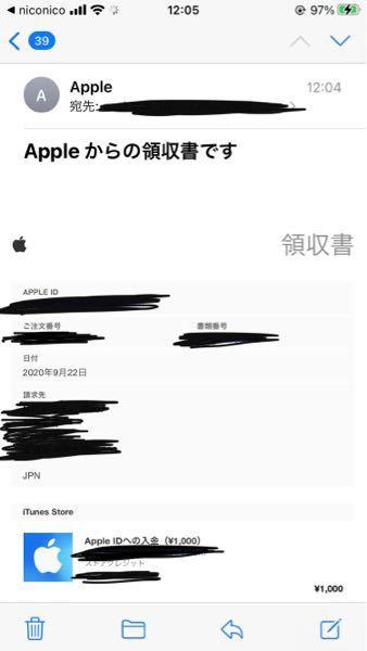 私のこの間間違えてApple IDに入金するを1000円分しちゃって、さっき領収書届いたんですけど、これって支払いってどうしたらいいんですか。 あと家に請求書とか多分届く感じですよね? iT...
