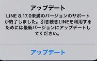 緊急です! softbankでアップルIDを登録してLINEを使っていたのですが、ソフトバンクからワイモバイルに乗り換えて、その頃からはicloudでアップルIDを使っていました。問題はここからです。  昨日、ラインの8.17...
