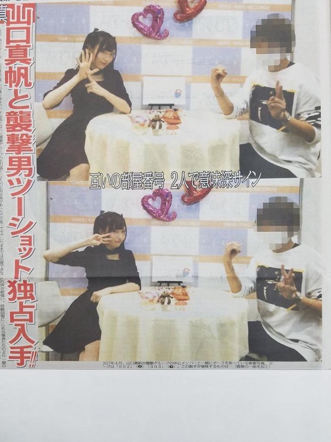 NGT暴行事件 この2枚の写真はそもそも、2017年4月に千葉・幕張メッセで開催されたNGTの写真イベントで撮影されたもの。 だが1枚目には、山口が指で数字の「6」を示し、テーブルと向かい合わ...
