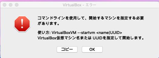ーVirtualBOXVMについて お世話になります。 先日より、VirtualBOX6.1の中に、Ubuntuを入れ、18.1にUpgradeしたところPCって起動時に下図のようなエラーが出...